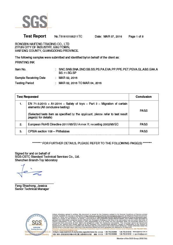 油墨SGS認證證書